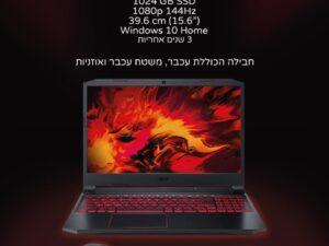 מחשב גימינג נייד 15.6″ ACER NITRO I7 GTX 1650TI NH.Q7JEC.00K אוזניות ,עכבר ופד גימיניג מתנה